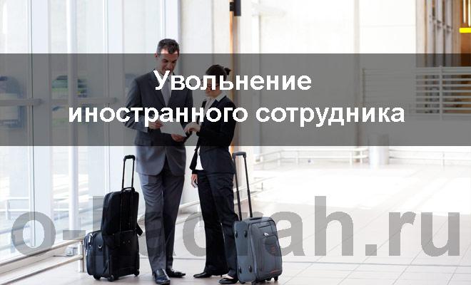 Как уволить иностранного сотрудника