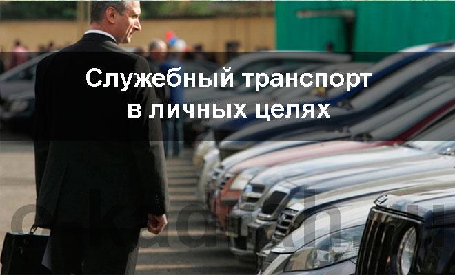 Использование автомобиля в личных целях