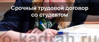 Заключение срочного трудового договора со студентом