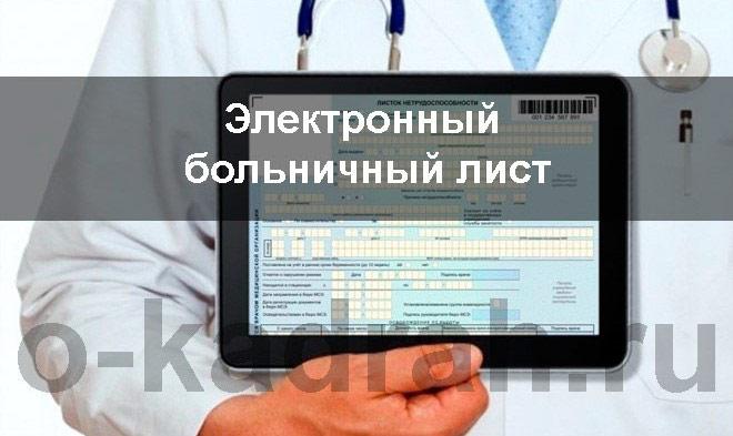Порядок оформления электронного больничного листа
