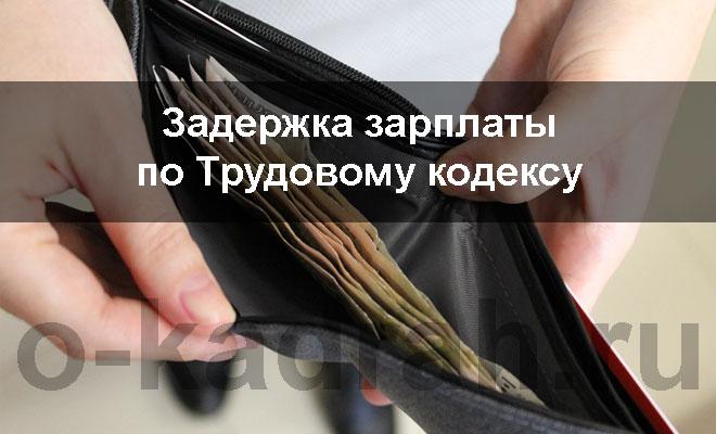Что делать при задержке зарплаты