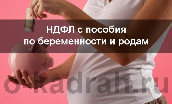 Пособие по беременности и родам в 2-НДФЛ, облагается ли пособие с ребенком до 1.5 лет НДФЛ