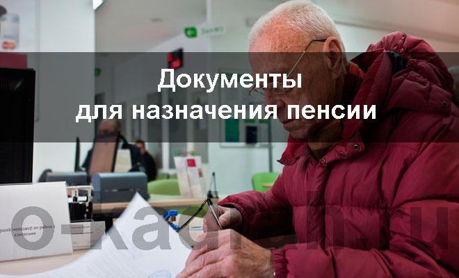 Какие документы необходимы для назначения пенсии по возрасту