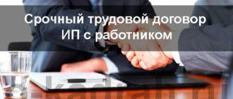 Срочный трудовой договор ИП с работником