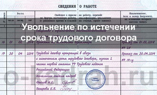 Увольнение сотрудника по истечении срока трудового договора