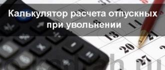 Калькулятор для расчета отпускных при увольнении