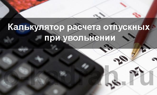 Расчет отпускных дней при увольнении калькулятор онлайн