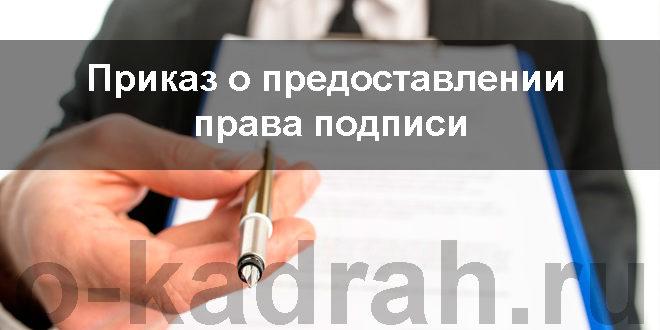 Приказ о предоставлении права подписи